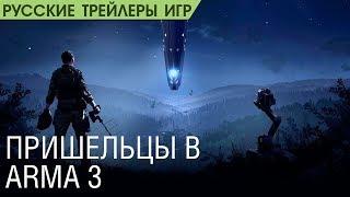 Arma 3 Contact   Анонс дополнения   Инопланетяне уже на Земле   Русский трейлер