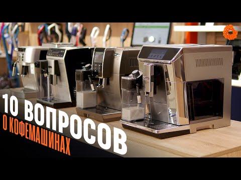 10 популярных вопросов о кофемашинах | COMFY