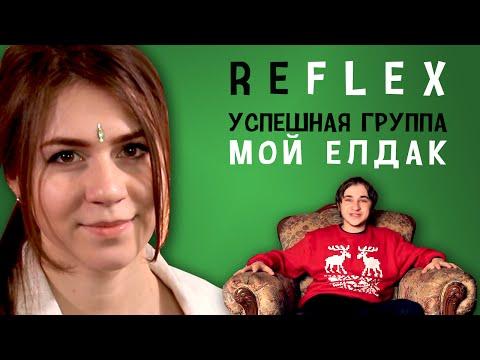 Видео: УСПЕШНАЯ ГРУППА - МОЙ ЕЛДАК РЕФЛЕКС на клип
