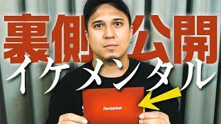 【まっちゃんねる】松本人志さんから招待状が届きました。