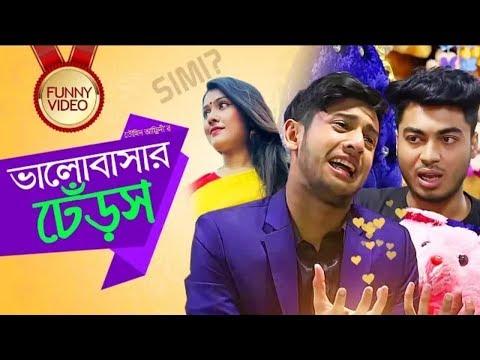 ভালোবাসার ঢেঁড়স  Valobashar Dherosh    Tawhid Afridi  Bangla Funny Video 2018