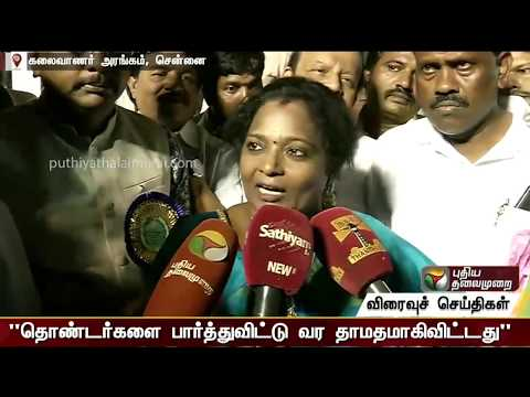 Issues due to Tamilisai's late arrival for innauguration ceremony of Amma scooter scheme