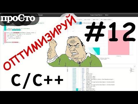 Уроки С++. Изучай и оптимизируй! Советы С++. If и циклы