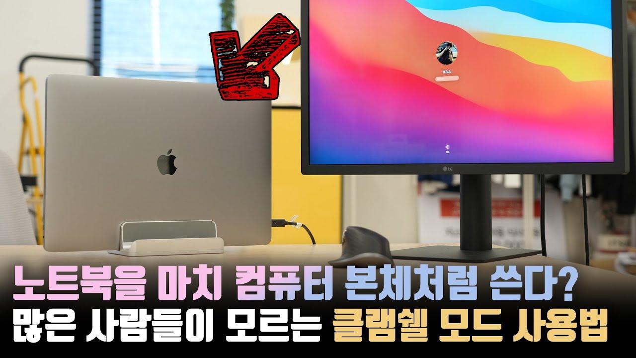굳이 데스크탑 사지마? 노트북을 마치 컴퓨터 본체처럼 쓰는 가장 쉬운 방법. 클램쉘 모드를 아시나요?