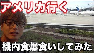 【アメリカへ行く事になりました。】ビジネスクラスの機内食を食べまくってみた。笑