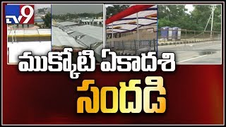 All set for Mukkoti Ekadashi celebrations in Telugu States - TV9
