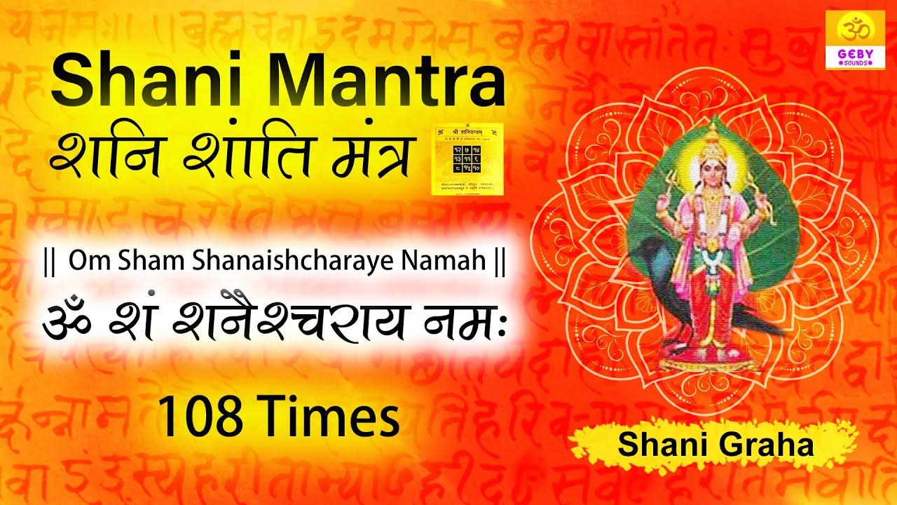 Shani Shanti Mantra 108 Times   Om Sham Shanaishcharaye Namah   Shani Mantra Jaap   Navgraha Mantra