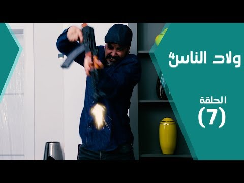 Wlad nas (libya) Season 4 Episode 7