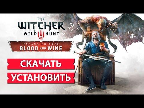 Ведьмак 3: Дикая Охота - Кровь и Вино Скачать Установить