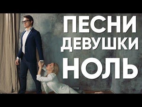 Песни девушки-ноль. Мила Левчук