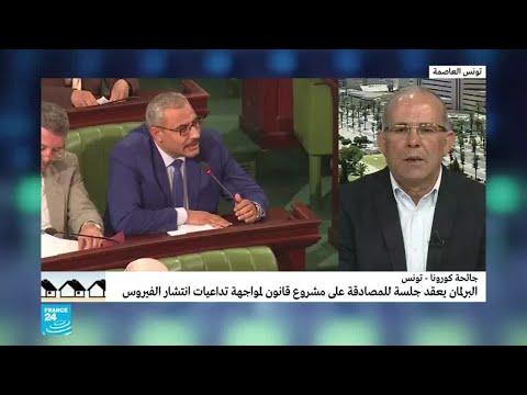 البرلمان التونسي يعقد جلسة لمنح رئيس الحكومة تفويضا لمواجهة وباء كورونا  - نشر قبل 4 ساعة