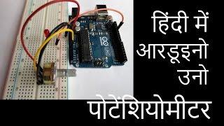 Potentiometer - Arduino Uno in Hindi