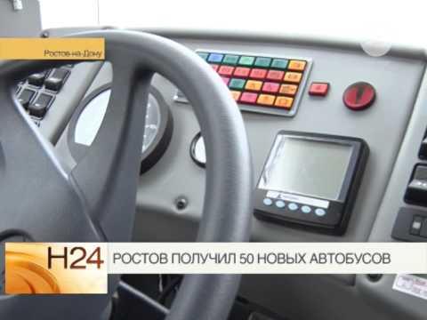 Ростов получил 50 новых автобусов