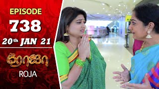 ROJA Serial | Episode 738 | 20th Jan 2021 | Priyanka | SibbuSuryan | SunTV Serial | Saregama TVShows