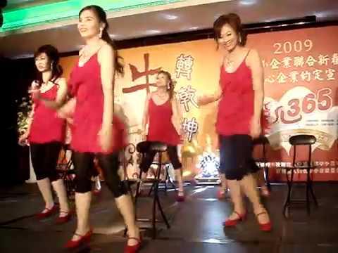 2009千禧會-中小企業新春團拜椅子舞表演 (會長:吳雅惠)-鳳珍拍攝 - YouTube
