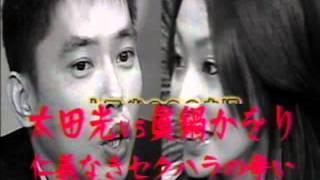 太田 vs 眞鍋かをり セクハラ戦争 2004 01 05