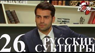 DiziMania/Adini Sen Koy/Ты назови - 26 серия РУССКИЕ СУБТИТРЫ.