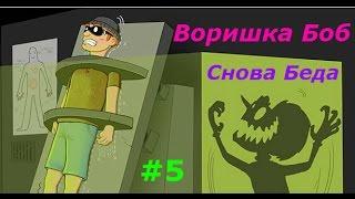 Воришка Боб - #5 Боб опять в Беде:) Игровой мультик про грабителя, Веселое видео, Robbery Bob.