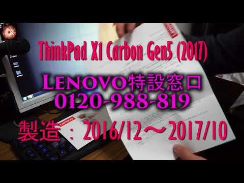 速報ThinkPad X1 Carbonのリコール情報について