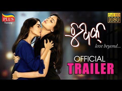 Chumbak  Trailer   Tamanna & Divya   Odia Webseries    TarangPlus Original