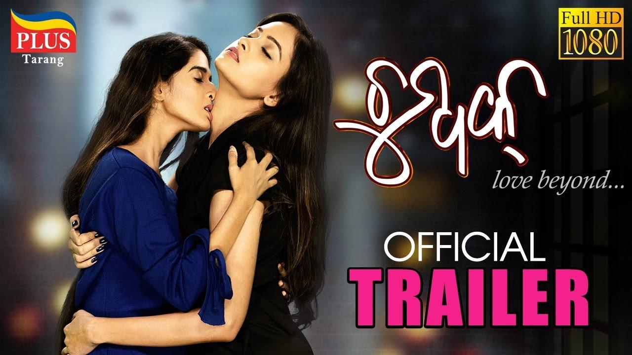 Download Chumbak Official Trailer | Tamanna & Divya | Odia Webseries  | TarangPlus Original
