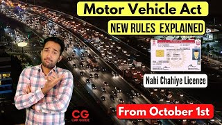 Motor Vehicle Act - New Rules Explained   No License or RC Required + Digi Locker & mParivahan 🔥
