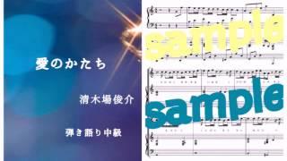 清木場俊介の愛のかたちをピアノで演奏しています。 (完コピ弾き語り楽...