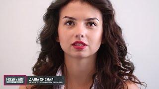 Отзыв об обучении в школе макияжа «FRESH-ART» Дарья Хисная
