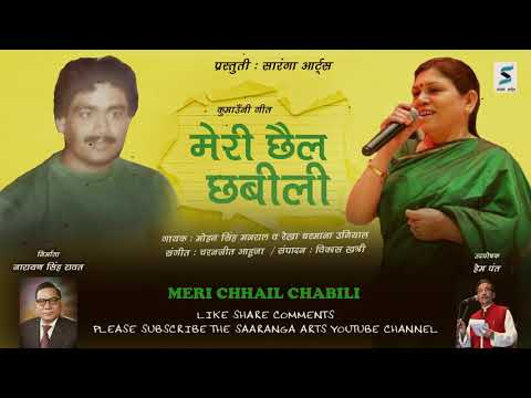 Meri Chhail Chhabili || Latest Kumauni Song || Rekha Dhasmana Uniyal || Mohan Singh Manral
