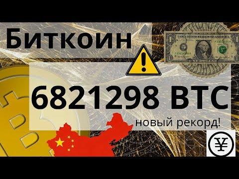 Биткоин 6821298 BTC новый рекорд. Китай. Юань пирамида?