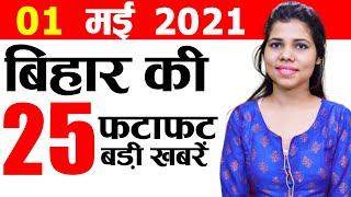 Get Bihar News 1st May 2021.Info Of Labour Day,Bihar Corona Update,Gaya,Patna,Nalanda,Muzaffarpur.