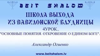 4 УРОК «ОСНОВНЫЕ ПОНЯТИЯ. ОТКРОВЕНИЕ О ЕДИНОМ БОГЕ» ШКОЛА ВЫХОДА ИЗ ВАВИЛОНСКОЙ БЛУДНИЦЫ А.ОГИЕНКО
