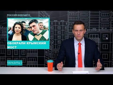 Навальный про фильм Крымский мост и его создателей Симоньян и Кеосаяна