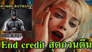 คุย End Credit สุดกวนตีนจาก Birds of Prey (ความลับของ Batman ?)
