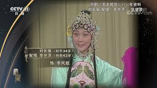 [典藏]京剧《游龙戏凤》 表演:刘长瑜(配唱:李世济) 张学津| CCTV戏曲 - YouTube