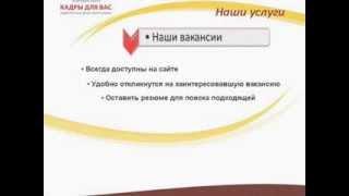 Видеопрезентация Stafforyou.wmv(, 2012-02-27T15:41:52.000Z)