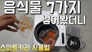 스마트카라 음식물처리기 장단점/1년사용후기smartca…
