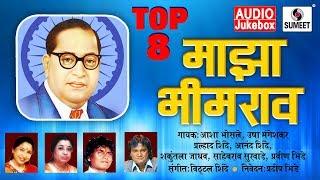 Top 8 Majha Bhimrao - Best Bhimgeet Collection - Sumeet Music