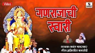 Ganrayachi Swari Ganpati Song Ganesha Song Sumeet Music