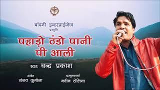 Latest Kumaoni Song PAHAD THANDO PANI PI AALI Singer CHANDRA PRAKASH
