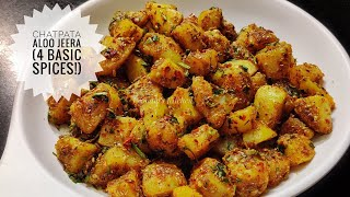 Chatpata Jeera Aloo (Using only 4 basic spices) Sabzi - Vegetarian Indian Jeera Alu/ Potato Cumin