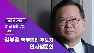 [국회방송 생중계] 김부겸 국무총리 후보자 인사청문회 …