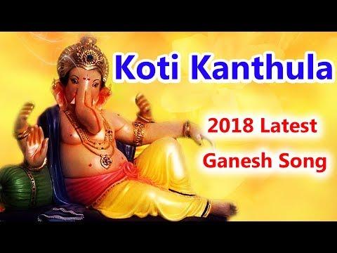 Koti Kanthula Song   Lord Ganesh 2018 Special Hit Songs   Disco Recording Company  