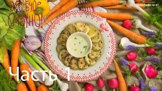 Три любимых блюда из кабачков -- Рецепты от Все буде смачно - Часть 1 - 12.07.14 - Все будет хорошо