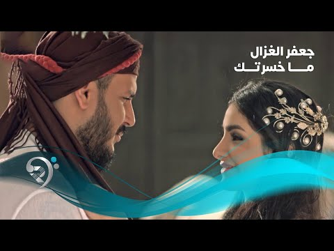 Jaafar AlGhazal - Maksrtak (Official Video)   جعفر الغزال - ما خسرتك - فيديو كليب