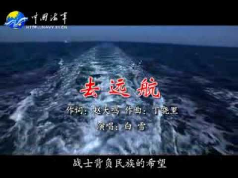 Official Chinese Nuclear Submarine Fleet Music Video - Going Out For Patrol