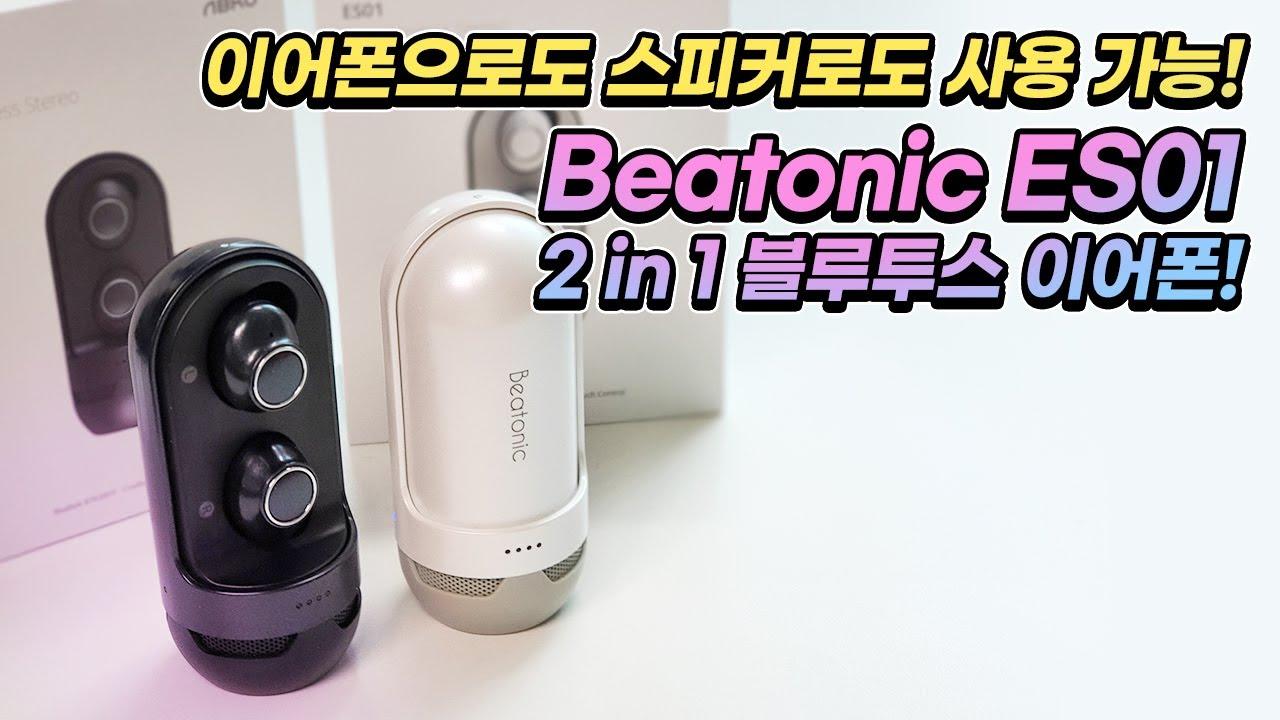 Download 이어폰으로도 스피커로도 사용 가능! Beatonic ES01 2 in 1 블루투스 이어폰!