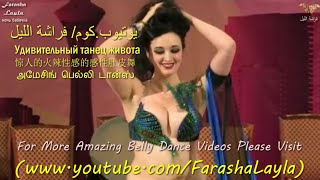 Goyang Sexy Sensual Arabic Belly Dance Voluptuous Shahrzad Raqs #9 - الرقص الشرقي العربية الحسية