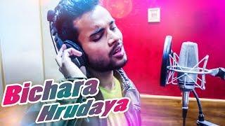 Bichara Hrudaya Odia New Song Sad Song Studio Version HD