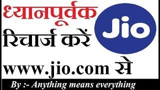 recharge carefully jio router or SIM online from jio com  Jio com से ऑनलाइन जियो रूटर या सिम को ध्या